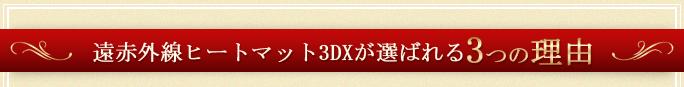 遠赤外線ヒートマット3DXが選ばれる3つの理由