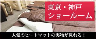 東京・神戸ショールーム 人気のヒートマットの実物が見られる!